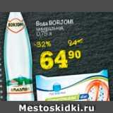 Вода Borjomi, Объем: 0.75 л