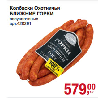 Акция - Колбаски Охотничьи БЛИЖНИЕ ГОРКИ
