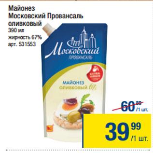 Акция - Майонез  Московский Провансаль  оливковый 67%