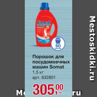 Акция - Порошок для посудомоечных машин Somat