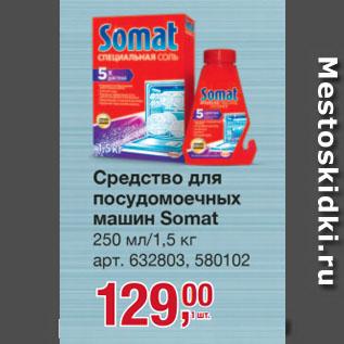 Акция - Средство для посудомоечных машин Somat
