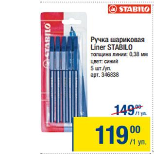 Ручка шариковая Liner STABILO - Акция в Магазине Метро - Москва ... fc79156daef