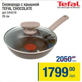 Акция - Сковорода с крышкой  TEFAL CHOCOLATE