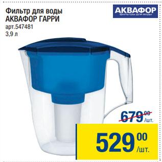 Акция - Фильтр для воды  АКВАФОР ГАРРИ