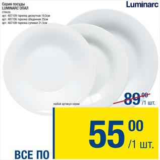 Акция - Серия посуды  LUMINARC ОПАЛ