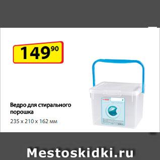 Акция - Ведро для стирального  порошка,    235 х 210 х 162 мм