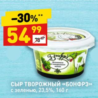 Акция - СЫР ТВОРОЖНЫЙ «БОНФРЭ» с зеленью, 23,5%