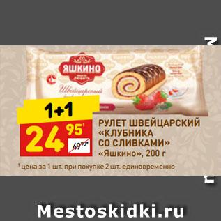 Акция - РУЛЕТ ШВЕЙЦАРСКИЙ «КЛУБНИКА СО СЛИВКАМИ» «Яшкино»