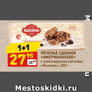 Акция - ПЕЧЕНЬЕ СДОБНОЕ  «АМЕРИКАНСКОЕ»  с шоколадными каплями  «Яшкино»