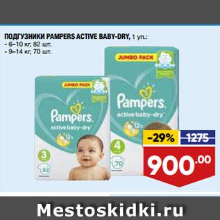 Акция - ПОДГУЗНИКИ PAMPERS ACTIVE BABY-DRY