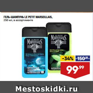Акция - ГЕЛЬ-ШАМПУНЬ LE PETIT MARSEILLAIS