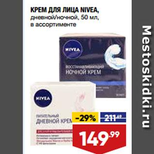 Акция - КРЕМ ДЛЯ ЛИЦА NIVEA,  дневной/ночной