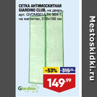 Акция - СЕТКА АНТИМОСКИТНАЯ GIARDINO CLUB, на дверь, арт. GVDM001/LTK 954-1, на магнитах, 210х100 см