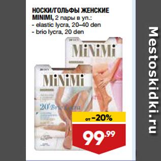 Акция - НОСКИ/ГОЛЬФЫ ЖЕНСКИЕ MINIMI: elastic lycra, 20–40 den/ brio lycra, 20 den