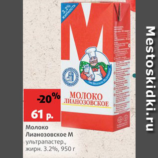 Акция - Молоко Лианозовское М