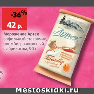 Акция - Мороженое Артек