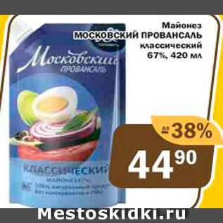 Акция - Майонез Московский Провансаль