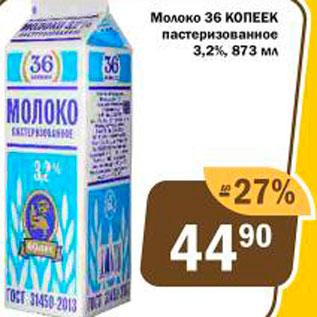 Акция - Молоко 36 Копеек