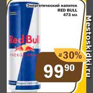 Акция - Напиток Red Bull