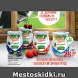 Скидка: Йогурт ДОМИК В ДЕРЕВНЕ термостатный