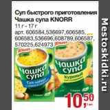 Магазин:Метро,Скидка:Суп быстрого приготовления Чашка супа KNORR