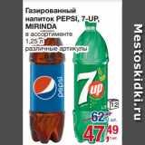 Скидка: Газированный напиток PEPSI, 7-UP, MIRINDA