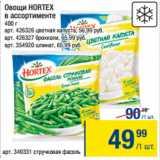 Скидка: Овощи HORTEX