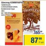 Скидка: Шоколад КОММУНАРКА трюфельный,  с апельсиновым соком,  Беловежская пуща