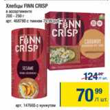 Скидка: Хлебцы FINN CRISP