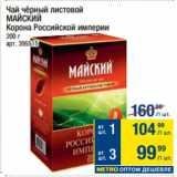 Скидка: Чай чёрный листовой МАЙСКИЙ Корона Российской империи