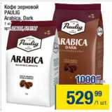 Скидка: Кофе зерновой PAULIG Arabica, Dark