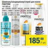 Скидка: Шампунь/кондиционер/спрей для волос PANTENE