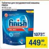 Метро Акции - Таблетки для посудомоечной машины FINISH