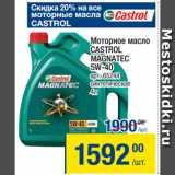 Скидка: Моторное масло CASTROL MAGNATEC 5W-40