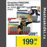Скидка: Батарейки PANASONIC AA/ААА PRO