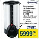 Метро Акции - Кипятильник -кофеварочная машина GASTRORAG DK-100
