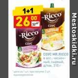 Магазин:Дикси,Скидка:СОУС MR.RICCO в асс.: чесночный, сырный