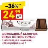 Магазин:Дикси,Скидка:ШОКОЛАДНЫЙ БАТОНЧИК GRAND HISTORIC VOYAGE с шоколадной начинкой, «Коммунарка»
