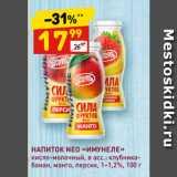 Магазин:Дикси,Скидка:НАПИТОК NEO «ИМУНЕЛЕ» кисло-молочный, в асс.: клубника-банан, манго, персик, 1–1,2%