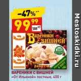 ВАРЕНИКИ С ВИШНЕЙ «От Ильиной» постные, Вес: 400 г