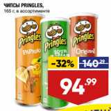 Лента супермаркет Акции - ЧИПСЫ PRINGLES