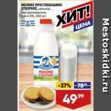 Лента супермаркет Акции - МОЛОКО ПРОСТОКВАШИНО ОТБОРНОЕ, цельное, пастеризованное, 3,4–4,5%