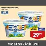 Лента супермаркет Акции - СМЕТАНА ПРОСТОКВАШИНО, 15%