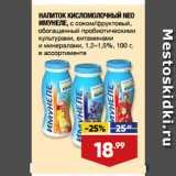 Лента супермаркет Акции - НАПИТОК КИСЛОМОЛОЧНЫЙ NEO ИМУНЕЛЕ, с соком/фруктовый, обогащенный пробиотическими культурами, витаминами и минералами, 1,2–1,5%