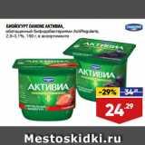 Лента супермаркет Акции - БИОЙОГУРТ DANONE АКТИВИА, обогащенный бифидобактериями ActiRegularis, 2,9–3,1%