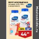 Лента супермаркет Акции - ЙОГУРТ ФРУКТОВЫЙ VALIO, питьевой, 0,4%