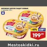 Лента супермаркет Акции - МОРОЖЕНОЕ ЗОЛОТОЙ СТАНДАРТ ПЛОМБИР, с черникой