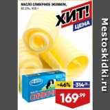 Лента супермаркет Акции - МАСЛО СЛИВОЧНОЕ ЭКОМИЛК, 82,5%