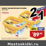 Лента супермаркет Акции - ПРОДУКТ СЫРНЫЙ СИРТАКИ FETA GREEK, 55%