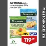 Лента супермаркет Акции - СЫР АЛАНТАЛЬ,  традиционный, 50%,  легкий, 35%